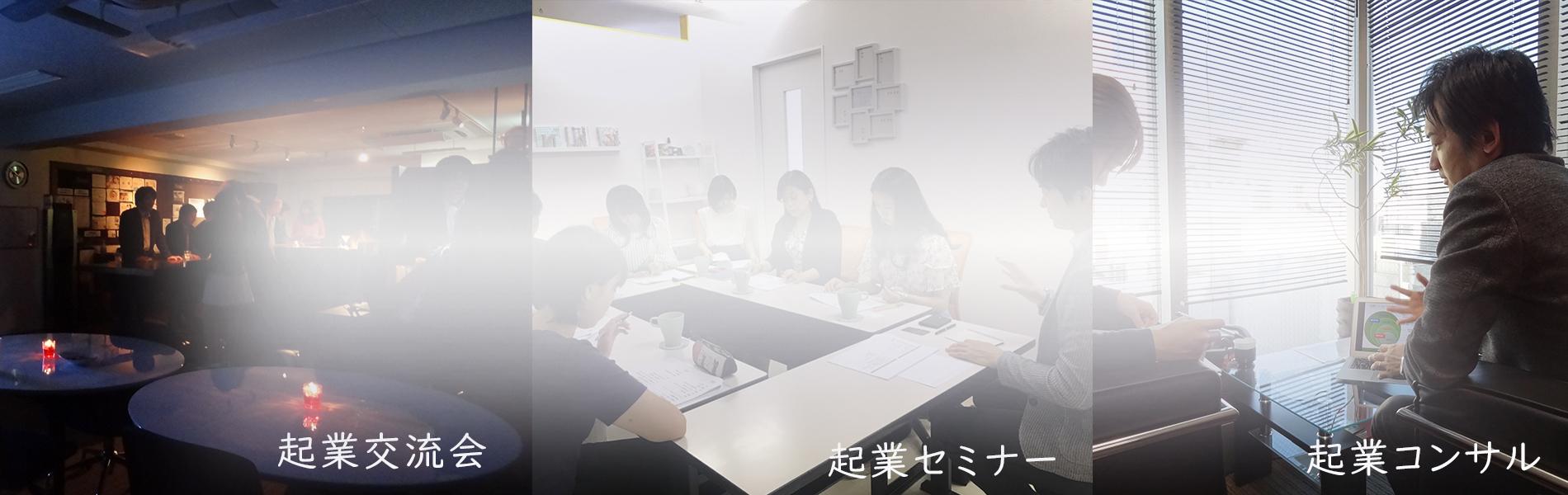 名古屋起業セミナー起業コンサルティング