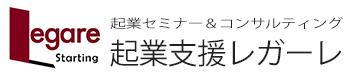名古屋の起業コンサルティング・起業セミナー講座のレガーレ