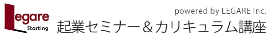 名古屋の起業塾カリキュラムや起業セミナー講座のレガーレ