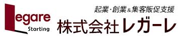 名古屋の起業セミナー講座など起業支援の株式会社レガーレ