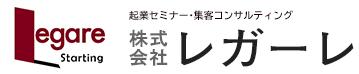 名古屋の起業セミナー・事業計画書作成講座の株式会社レガーレ
