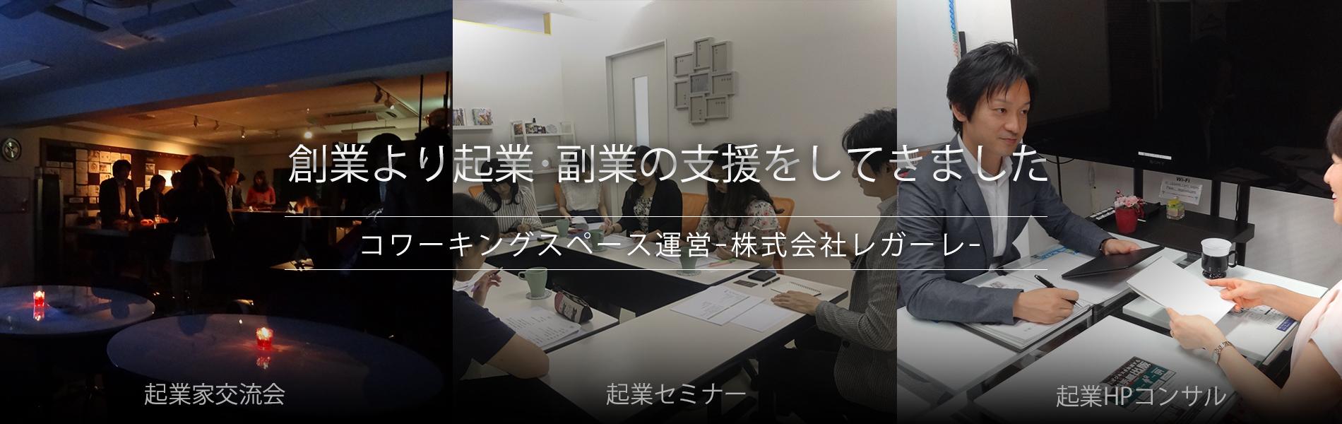 名古屋起業セミナーコンサルティング