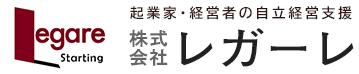 名古屋の起業副業セミナー講座の株式会社レガーレ